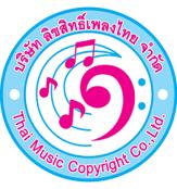 ลิขสิทธิ์เพลงไทย