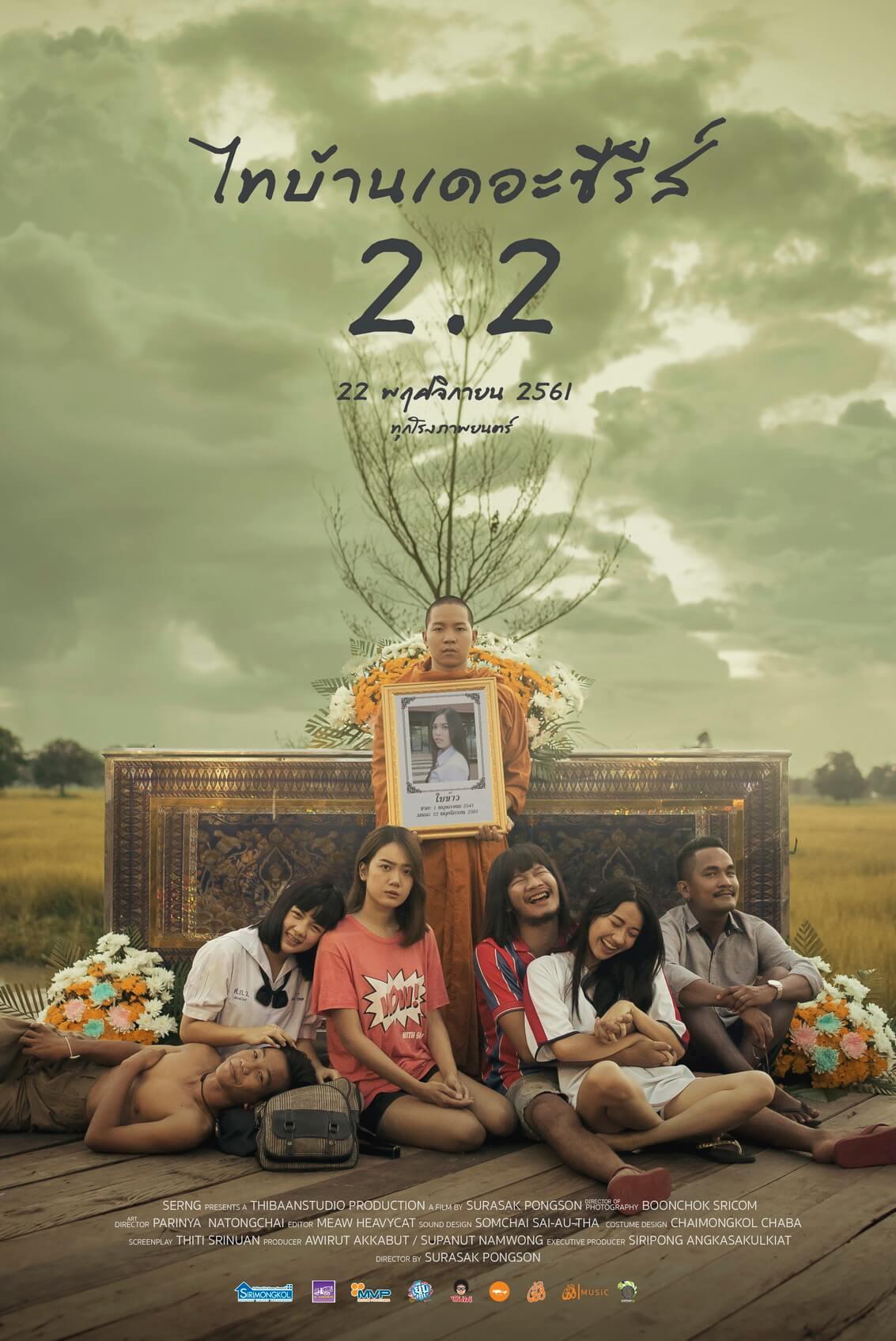 poster ไทบ้านเดอะซีรีส์2.2