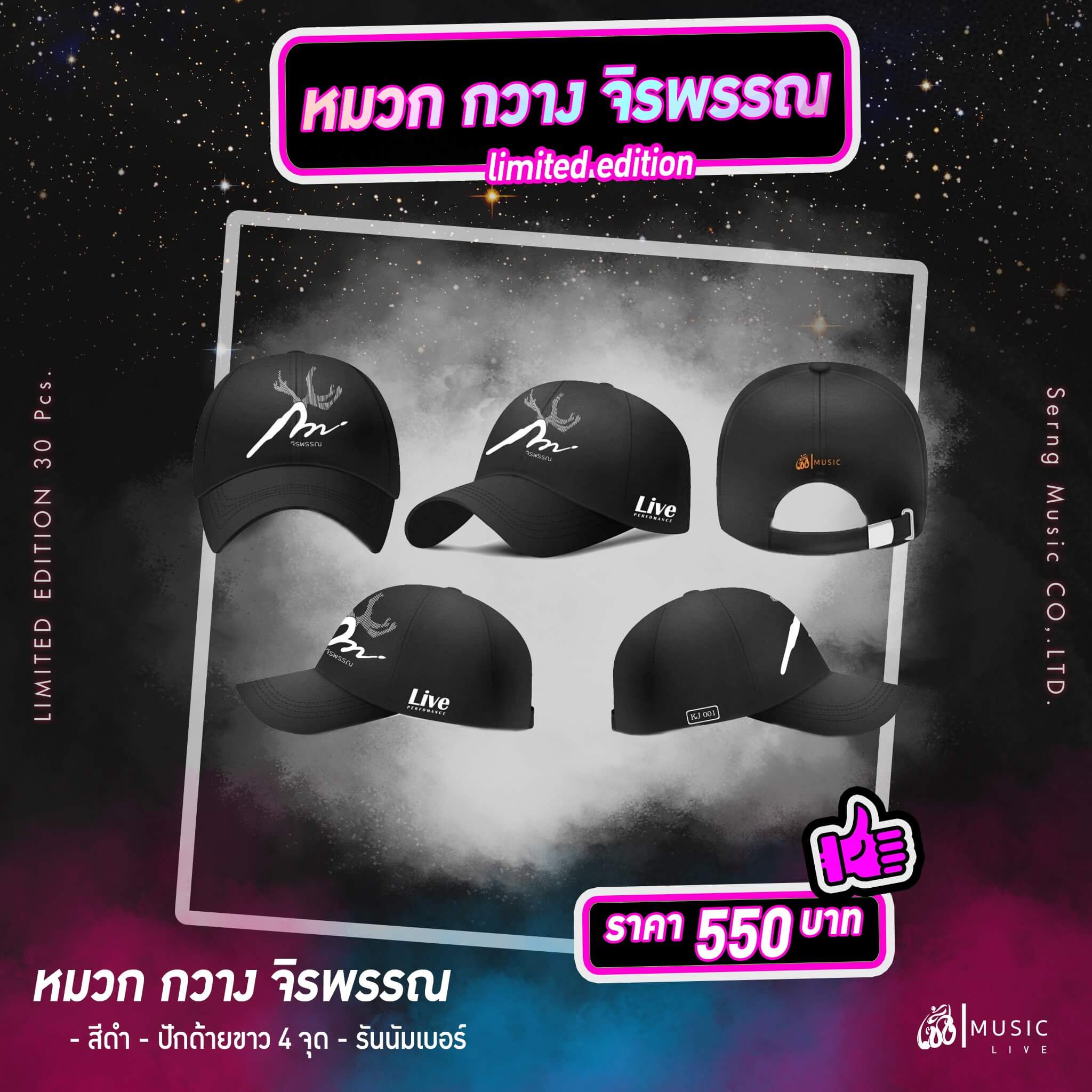 limited edition กวาง จิรพรรณ